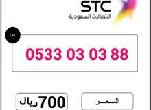 أرقام من STC مميزه