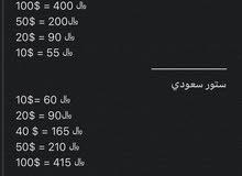 ستور امريكي وسعودي