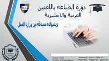 دورة الطباعة باللغتين (عربي- انجليزي) / اكاديمية بيت الشرق
