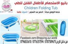 بانيو الاستحمام للأطفال القابل للطي Children Folding Tub