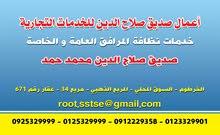 أعمال صديق صلاح الدين للخدمات التجارية