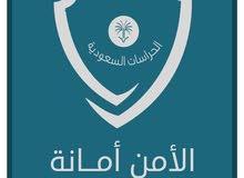 مؤسسه الحراسات السعوديه