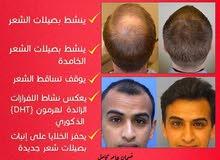 معالج الصلع و انبات شعر الراس للرجال و النساء
