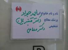 توجد كروبت خاص مع مترجم سفرات الى ايران