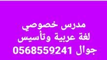 مدرس خصوصي لغة عربية متابعة وتأسيس ابتدائي 0568559241