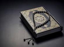 تحفيظ القران الكريم لجميع الاعمار