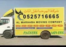 المرحبا نقل أثاث الامارات  0525716665
