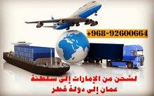 لشحن من الإمارات إلى سلطنة ثم إلى قطر
