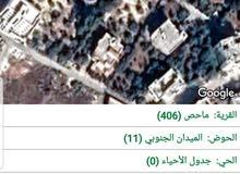 اراضي السلط-ماحص-ارض 537م سكن للبيع