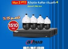 خصم 15% على 4 كاميرات مراقبة متحركة  PTZ داهوا 2 ميقا مع جهاز تسجيل