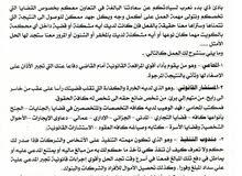 مكتب المحامي / فهد الوهيب للاستشارات القانونية