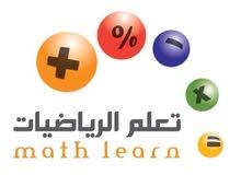 دروس رياضيات