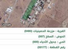 ارض لبيع المنطقه المفرق الزعتري جنب مخيم الزعتري