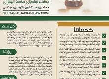 مكتب سلطان محمد الجفران للمحاماة - خبرة أكثر من 15 عام