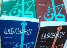 للبيع كتاب النحو الوافي ل عباس حسن