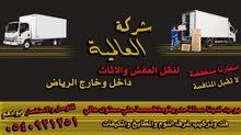نقل عفش وبضائع داخل وخارج الرياض مع الفك والتركيب جميع انواع غرف النوم/والمطابخ