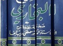مجلدات صحيح البخاري الكاملة