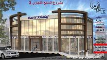 محل تجاري مساحة 15م للبيع في منطقة السابع (شركة رائد خلف للاسكان)