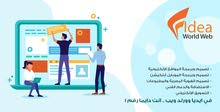مطلوب مصمم مواقع انترنت
