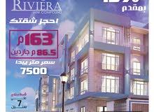 كمبوند ريفيرا 2 عئلتك بامان و خدمات متكاملة ب القاهرة الجديدة