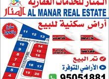 للبيع اراضي في مخطط سكني بولايه بركاء - الجنينة (ملاصق حي السلام)