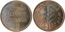 للبيع عملة فلسطين سنة 1942