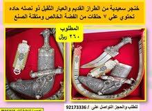 *خنجر سعيدية من الطراز القديم والعيار الثقيل ذو نصله حاده 7 حلقات من الفضه الخنج