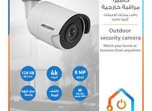 كاميرا مراقبة خارجية 8 ميجا بكسل - 4K
