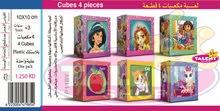 لعبة مكعبات4 قطع   Cubes 4 pieces    كود     (  P117Y)
