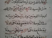 مخطوط أثرى قديم جدا عمره 233سنه