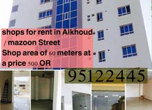 shop for rent in Alkhoud on Mazoon street with 60 m
