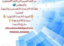 خدمات ترجمة