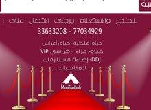 تجهيز حفلات وخيم العزاء 33633208