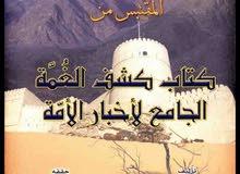 كتاب تاريخ عمان المقتبس من كتاب كشف الغمة الجامع لاخبار الامة