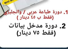 دورات مدخل بيانات وطباعه  (شهادات مصدقة)