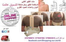 مشد الظهر الطبي المعدني لانحناء العمود الفقري