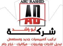 شركة ابو راشد لتصليح السيارات