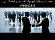 دورات تدريبية بأفضل الأسعار بشهادات معتمدة من طلال ابو غزالة وجامعة عمان العربية