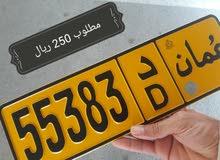 رقم للبيع 250 ريال