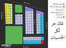 تملك اراضي في الياسمين ( شامل رسوم التسجيل والعمولة لكل الجنسيات )