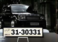 ارقام سيارات مميز للبيع رقم سياره مميز