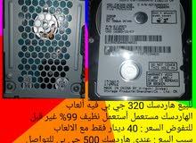 للبيع هاردسك 320 جي بي فيه ألعاب الهاردسك مستعمل أستعمل نظيف 99%
