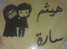 أكتب أسمك وأسم حبيبك عبر عن حب نديك