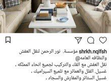 نقل عفش بالمدينه المنوره مع الفك والتركيب والتغليف 0537099241