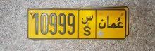 للبيع رقم جميل 10999 / س