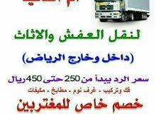 نقل عفش مع الفك والتركيب 0548918058