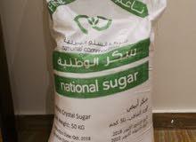سكر الوطنيه للبيع