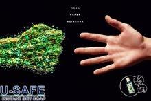 جيل الايدين يو سيف (u-safe)