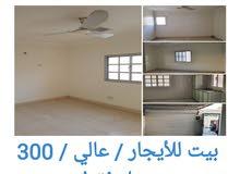 بيت للأيجار في عالي 300 دينار فقط