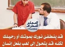 معلم لغة عربية والعلوم الإسلامية وتأسيس الطلاب  خبرة بجميع مناهج الدولة في امارة أبوظبي وضواحيها